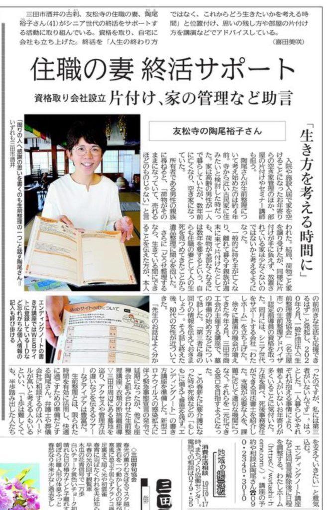 神戸新聞朝刊(2021年5月9日)に掲載していただきました